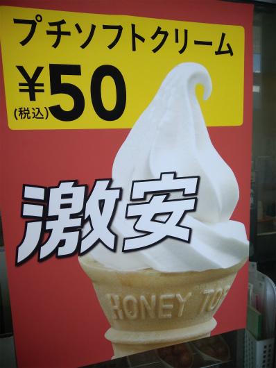 ベイシアソフトクリーム50円
