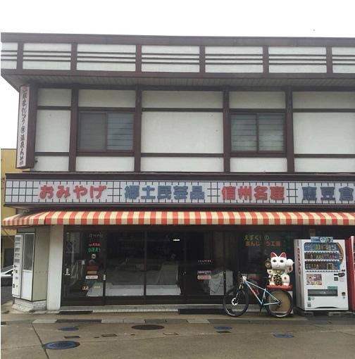山田温泉お土産屋さん