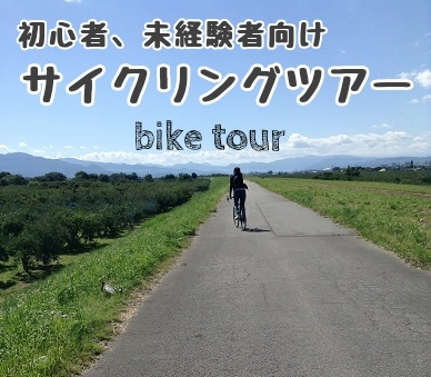 maaru初心者向けサイクリングツアー