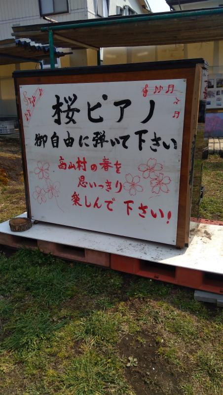 高山村和美の桜ピアノ