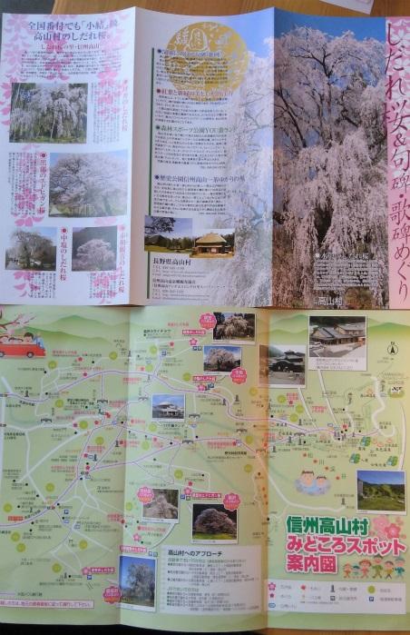 高山村桜マップ