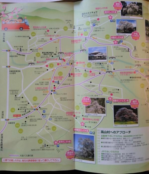 高山村マップ