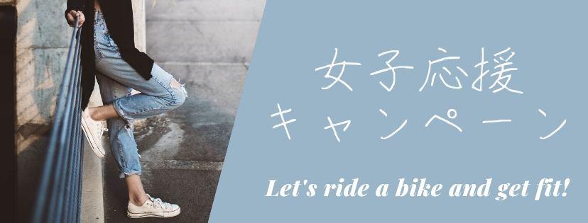 maaru女子応援キャンペーン