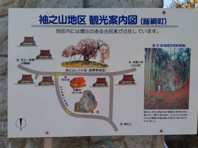袖之山地区 観光案内図