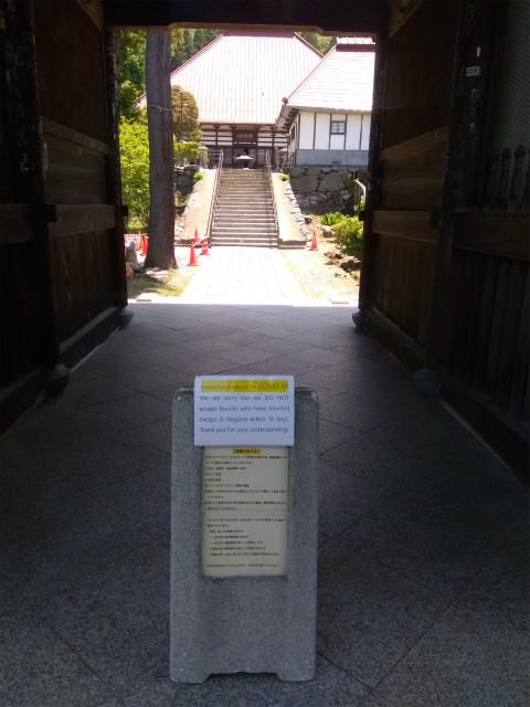 岩松院コロナ対策案内文