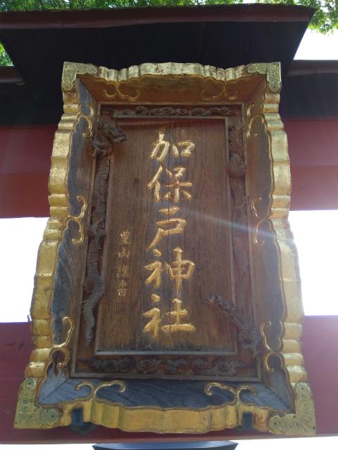 加保土神社