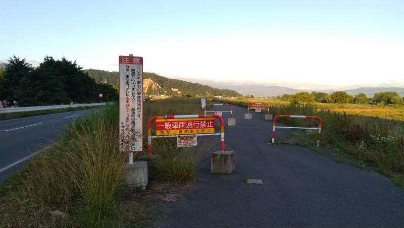 関崎橋近くの堤防入り口