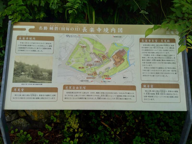長楽寺境内図