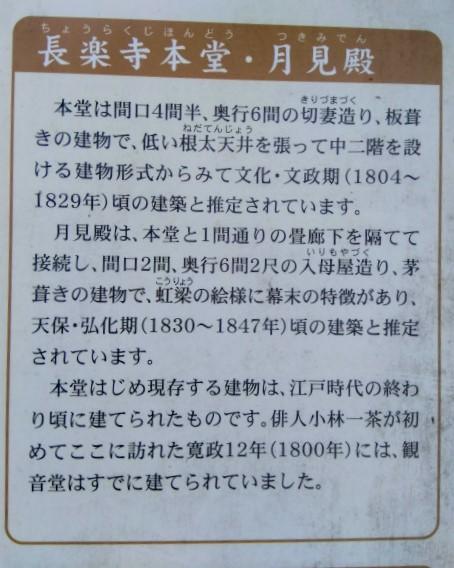 長楽寺看板