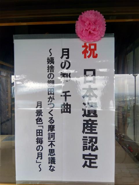 日本遺産認定姨捨田毎の月