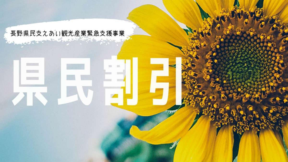 長野県民支えあい観光産業緊急支援事業