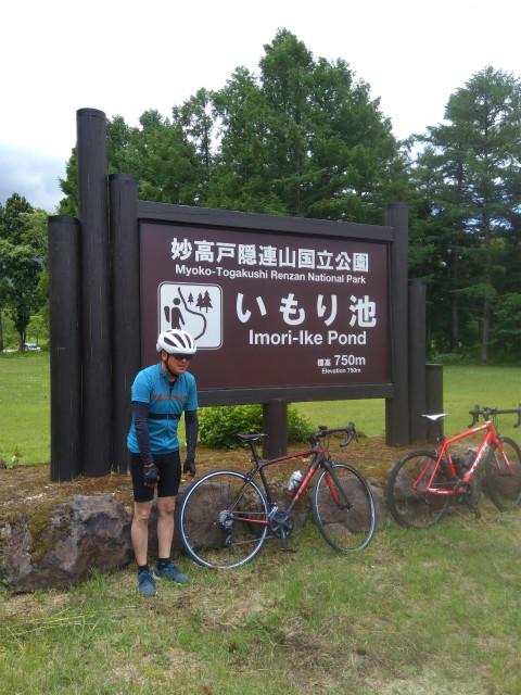 いもり池看板とロードバイク