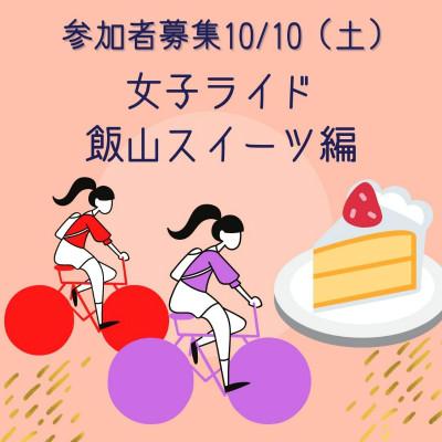 飯山スイーツライド