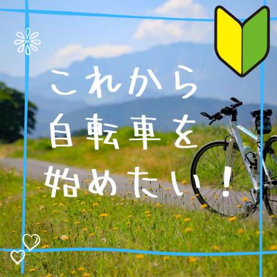 これから自転車を始めたい