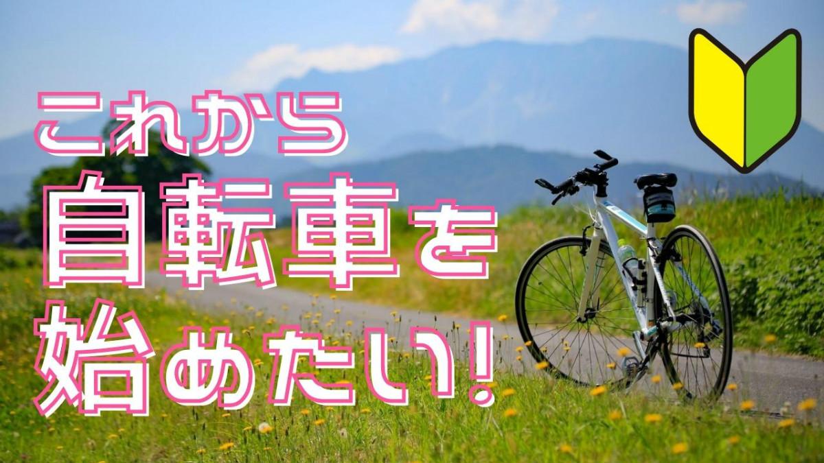 これからスポーツ自転車を始めたい