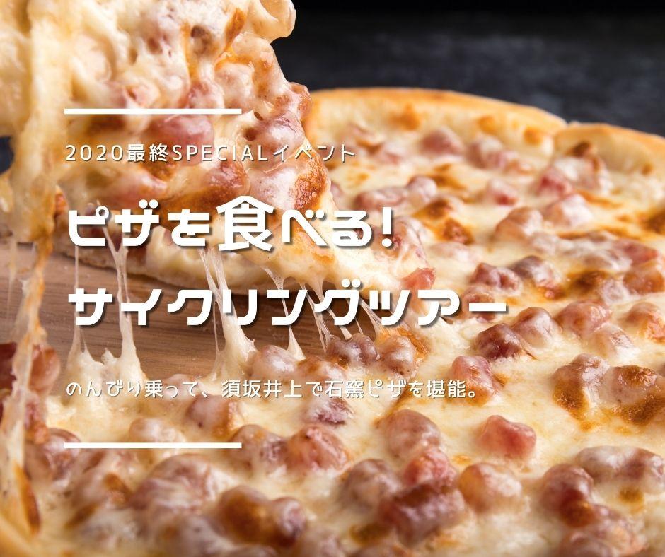 ピザを食べるサイクリングツアー