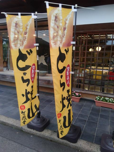 竹風堂本店 どら焼き山