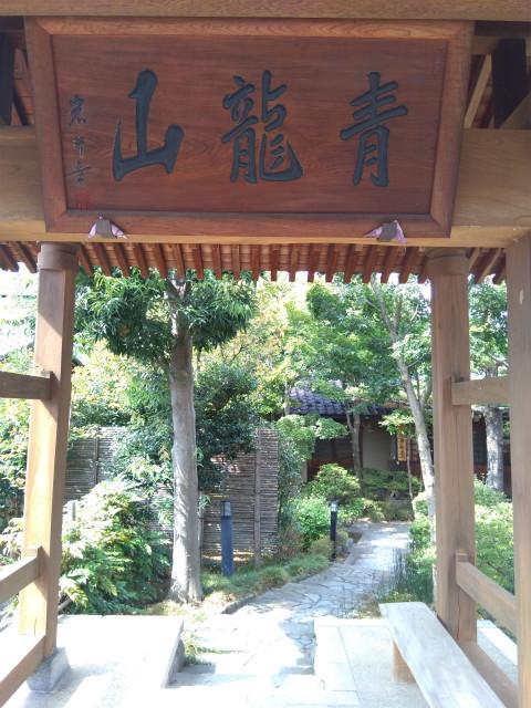 青龍山西永寺