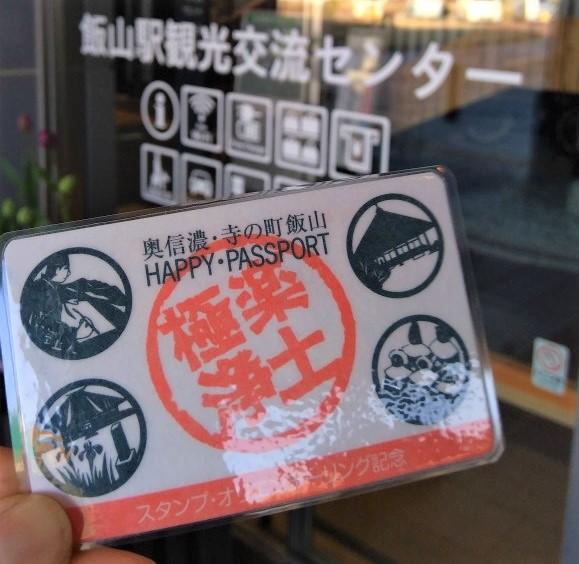 極楽浄土へのパスポート