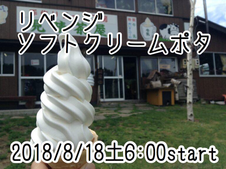 ソフトクリームポタ