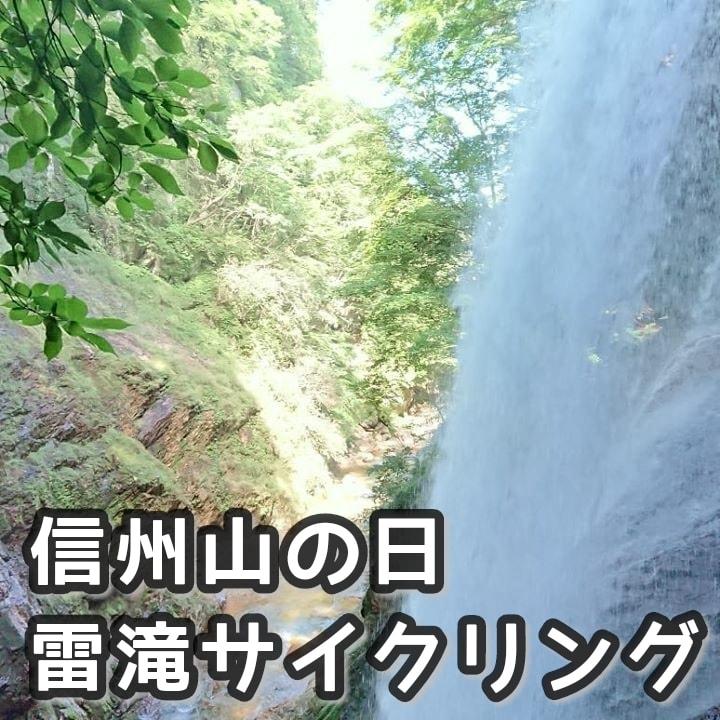 雷滝サイクリング