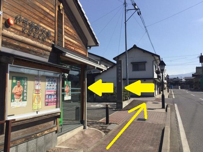 小布施駅からmaaruへの行き方 交番を左折