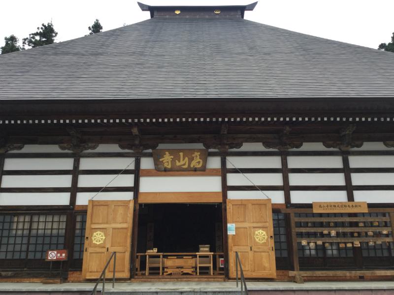 小川村高山寺