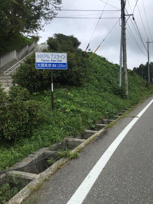 小川村標高1000メートル看板