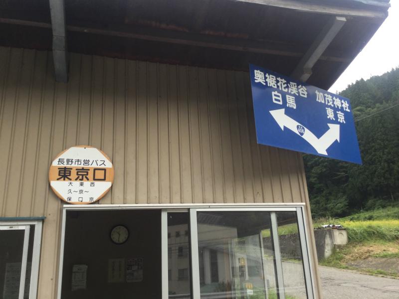東京口バス停