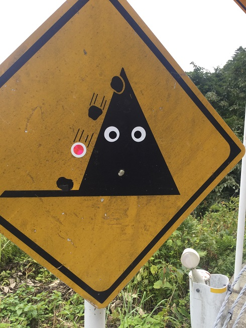 白沢洞門にあった道路標識