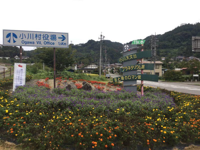 小川村高府