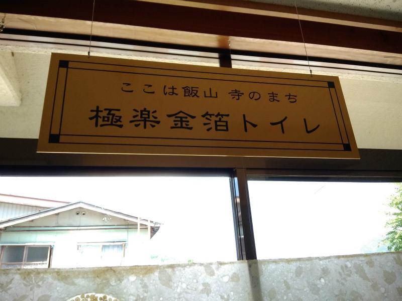 飯山極楽金箔トイレ