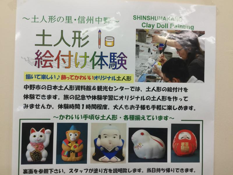 中野土人形博物館