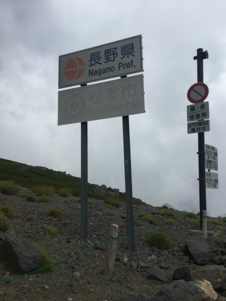 畳平は岐阜県でした