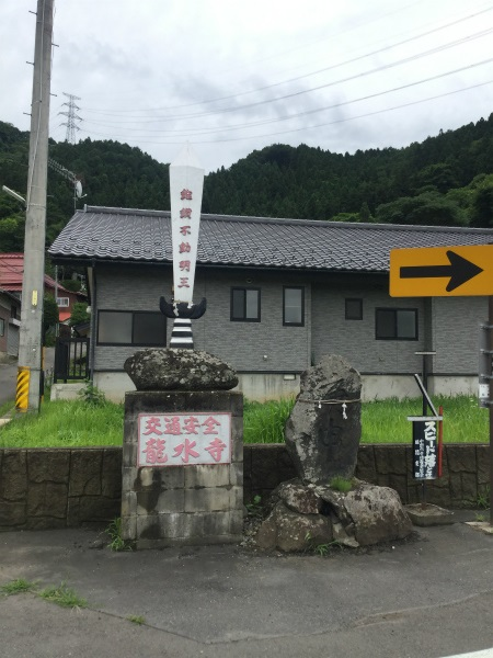 龍水寺の看板