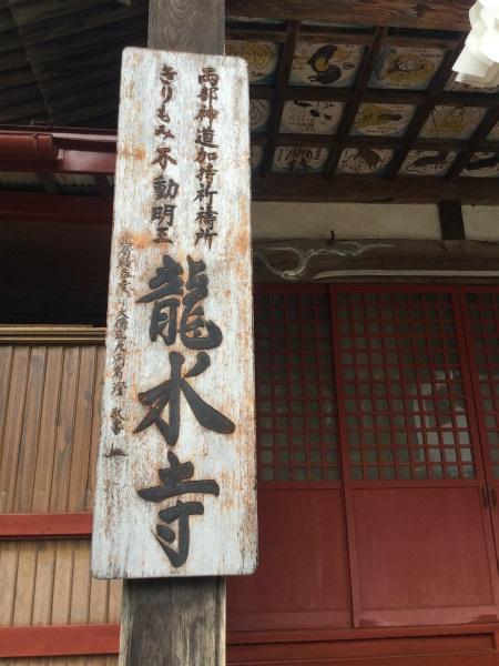 龍水寺看板