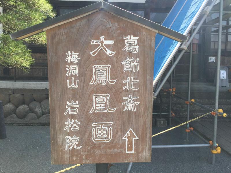 岩松院 葛飾北斎の天井絵「大鳳凰図」