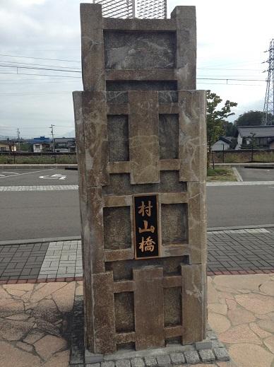 村山橋の柱