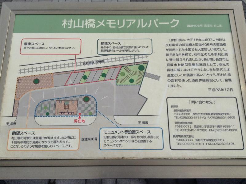 村山橋メモリアルパーク