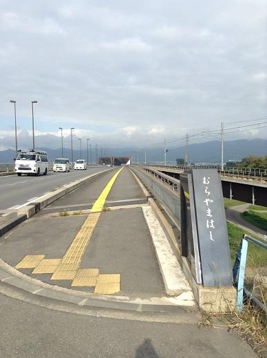 村山橋歩道