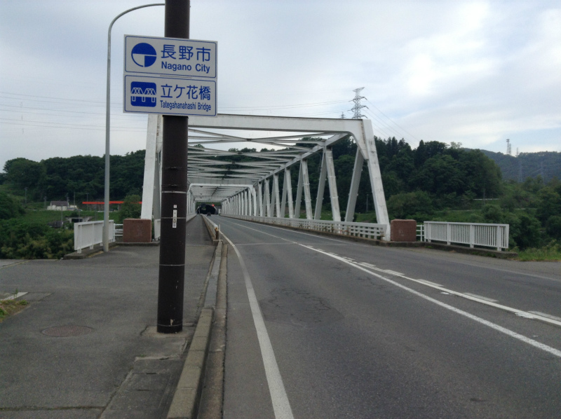 野尻湖へ行く道 立ヶ花橋