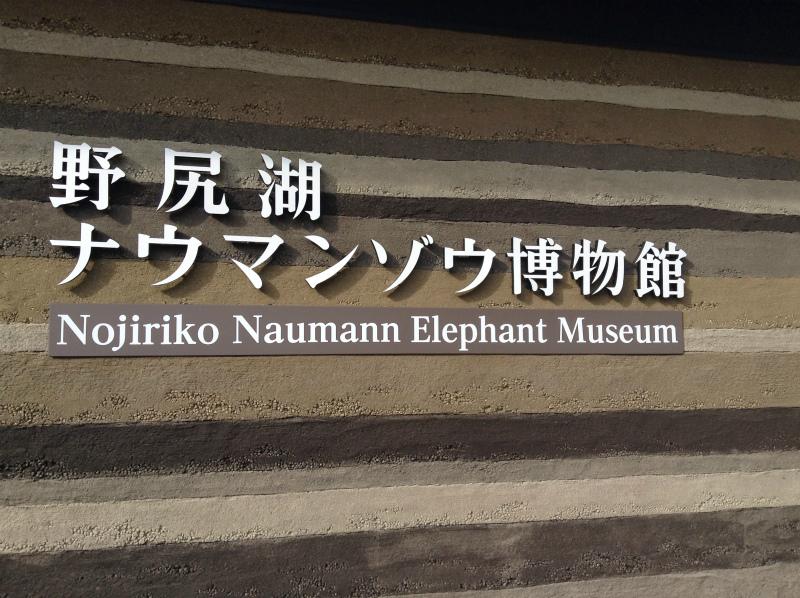 ナウマンゾウ博物館正面看板