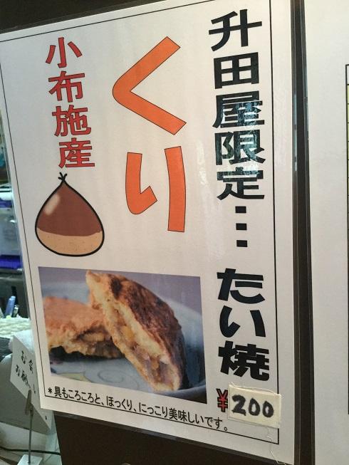 升田屋 栗鯛焼き