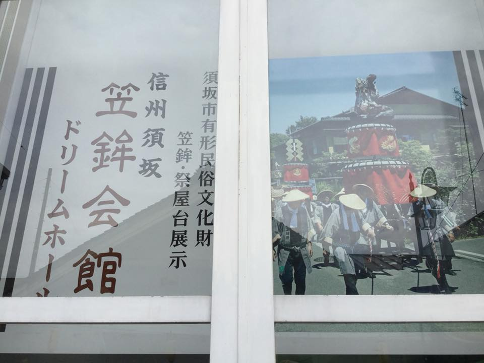 須坂笠鉾会館