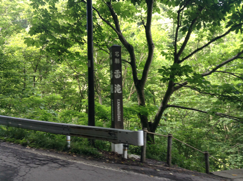 高山村雷滝通過