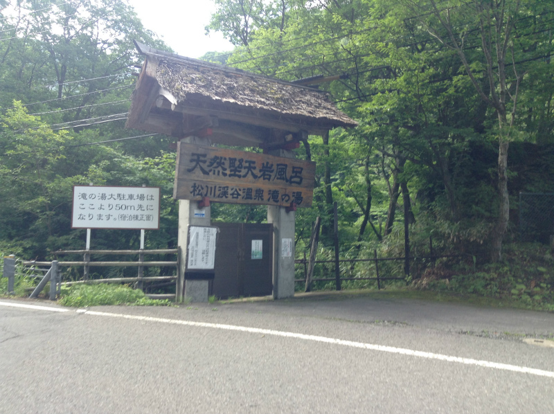 松川渓谷温泉 滝の湯