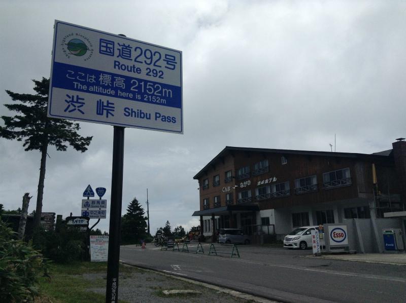 渋峠ホテルと標識