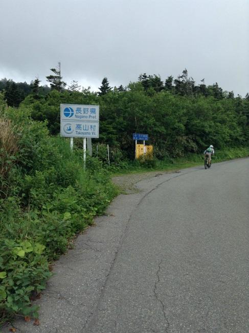 群馬長野県境