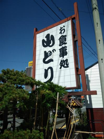中野山どり